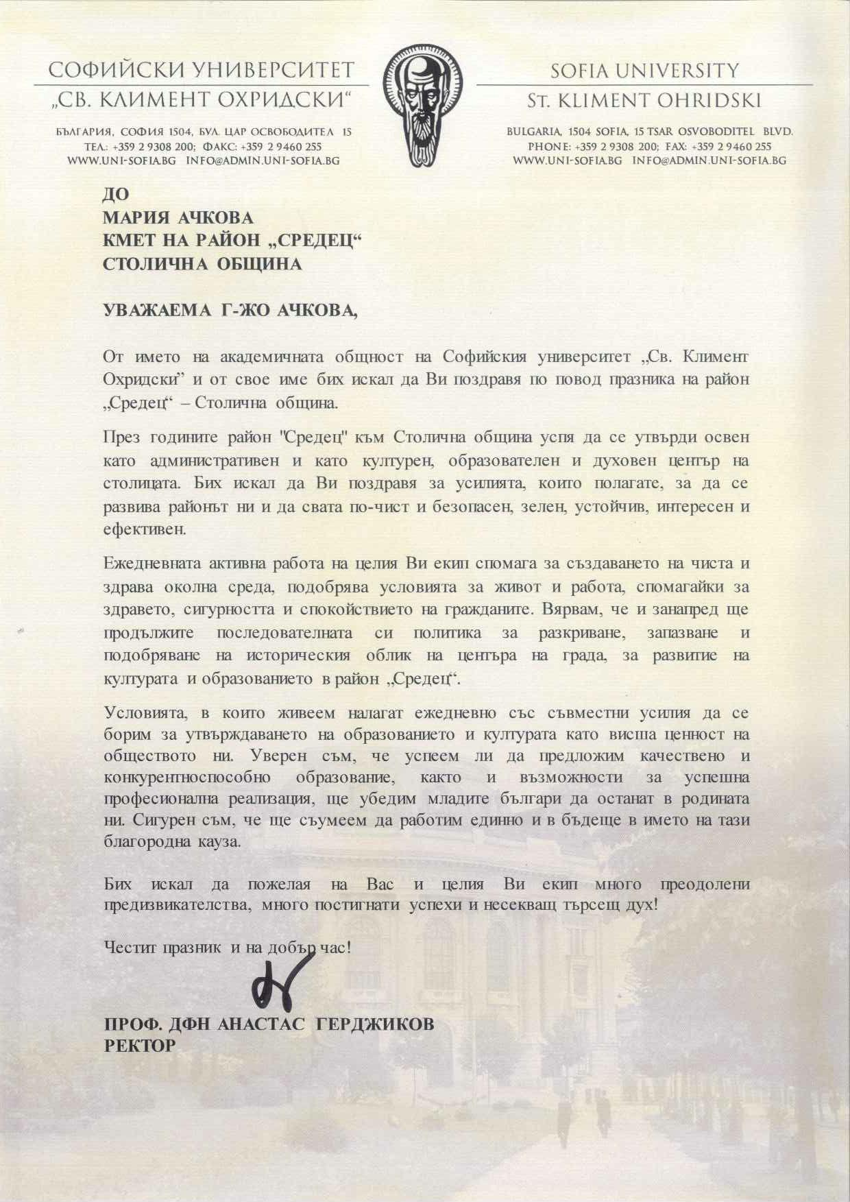 Поздравителен адрес от проф. дфн Анастас Герджиков ректор на СУ