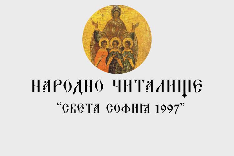 "Народно читалище ""Света София -1997"" | sv-sofia.jpg"