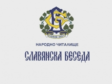 "Народно читалище  ""Славянска беседа 1880"" | slavianska-beseda.jpg"